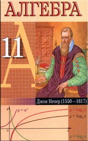 11 класс Алгебра