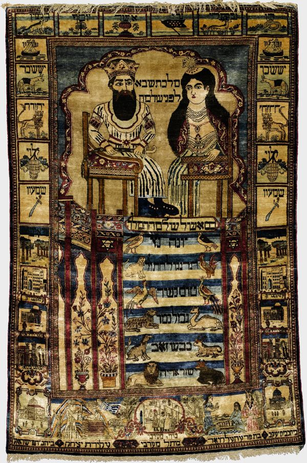Depicting King Solomon And The Queen Of Sheba And Appropriately Titled In Hebrew 1 Kings 10 Below Six Panels Enclosing Opposi Jewish Art Art Persian Culture