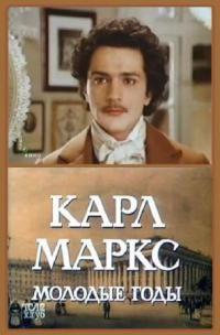 Постер «Карл Маркс: Молодые годы - все серии»
