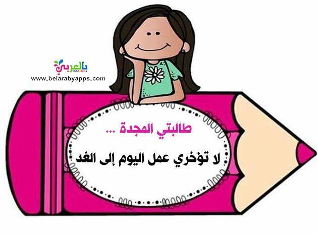 عبارات عن تعزيز السلوك الايجابي للطالبات بالصور بطاقات تحفيزية بالعربي نتعلم In 2021 Crafts Enamel Pins Character