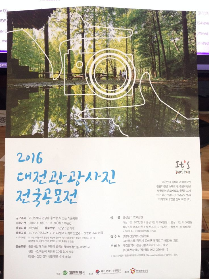 Every year, the Tourism Organization for the City of Daejeon hosts a competition, giving away