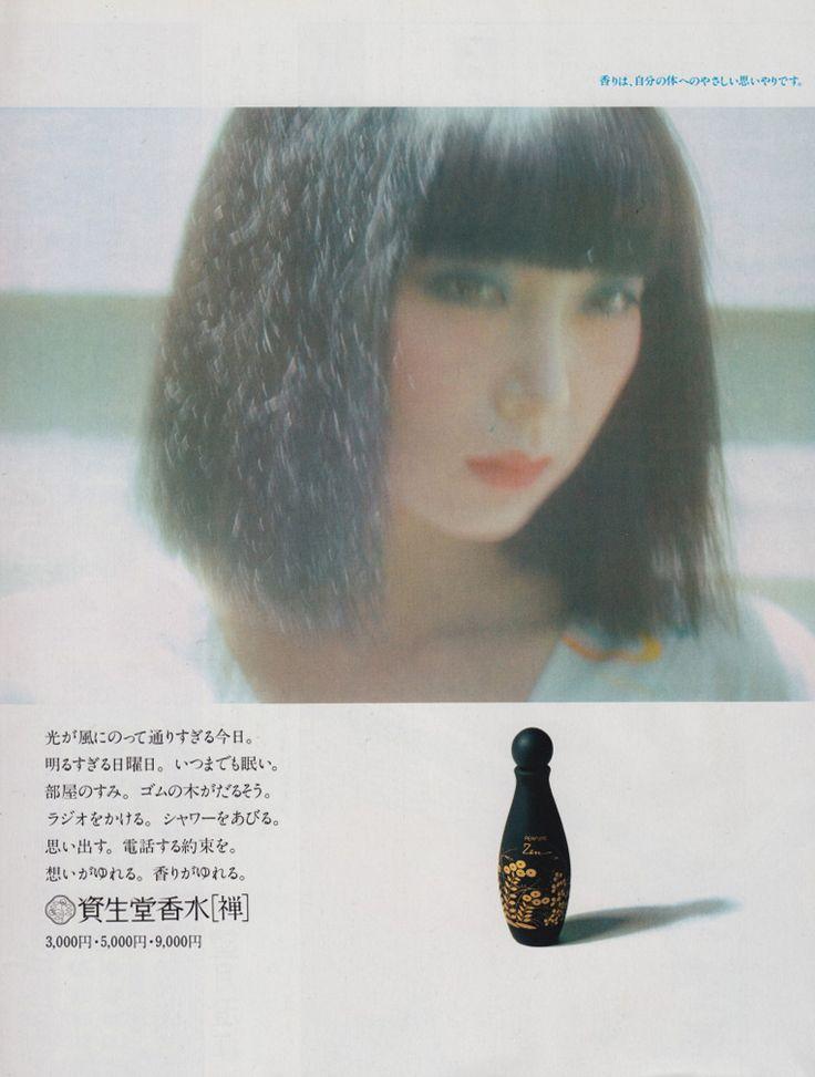 1975年 資生堂香水「禅」 : センス抜群!60年代~70年代の資生堂の広告まとめ - NAVER まとめ