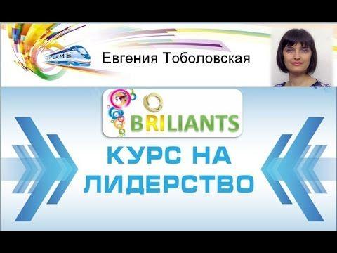 Развитие лидерства тренинг Канал Евгении Тоболовской. Лидера интернет-проекта…