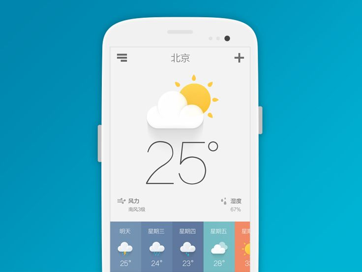 Weather #ui #ux