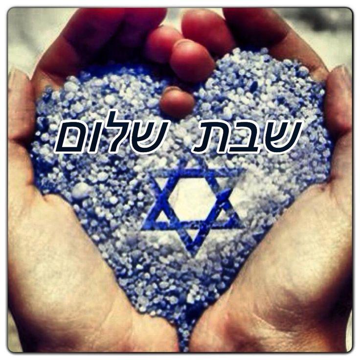 שבת שלום ✡ SHABBAT SHALOM