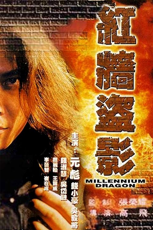 Watch->> Millennium Dragon 2000 Full - Movie Online