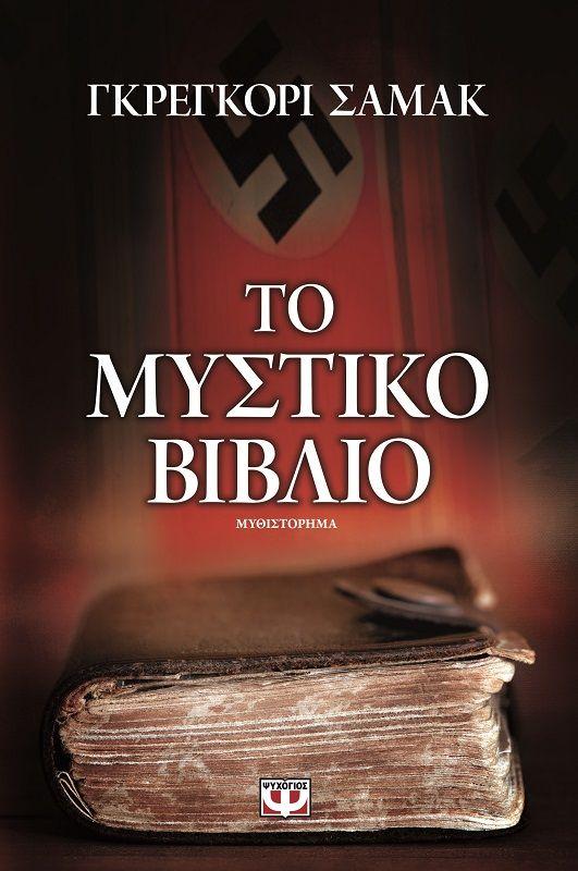 Εξώφυλλο - ΤΟ ΜΥΣΤΙΚΟ ΒΙΒΛΙΟ