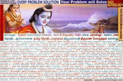 online-tamil-astrologer-in-tamilnadu