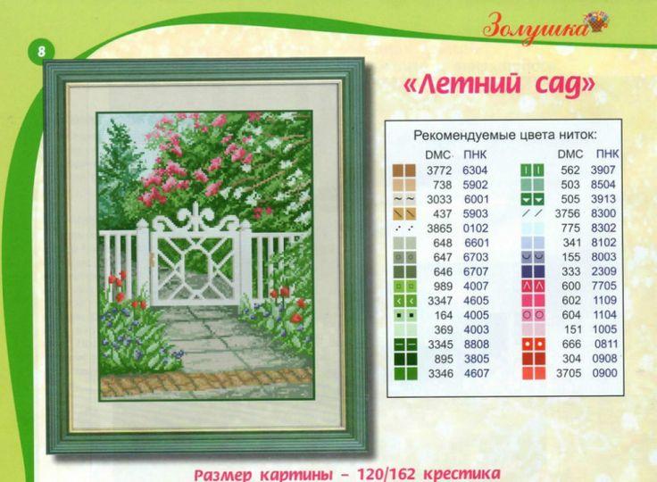Gallery.ru / Фото #12 - *** - irina41region