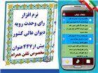 نرم افزار تلفن همراه 440 عنوان آراء دیوان عالی کشور http://activate.adalatghazaee.ir/BookInfo.aspx?i=5