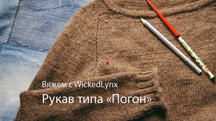 Вяжем с WickedLynx. Расчет погона
