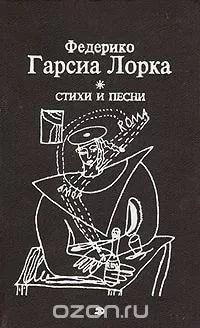 федерико гарсиа лорка книги: 19 тыс изображений найдено в Яндекс.Картинках