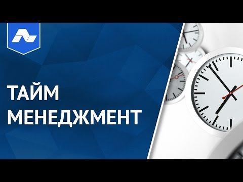 Тайм-менеджмент | Академия Лидогенерации | Официальный сайт | Лид Менеджер