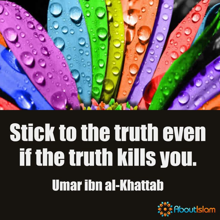 Stick to the truth no matter what!   #Muslim #Manners