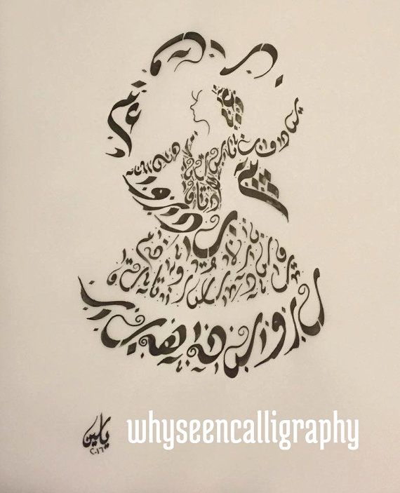 500 Best Images About Arabic Calligraphy 5 On Pinterest