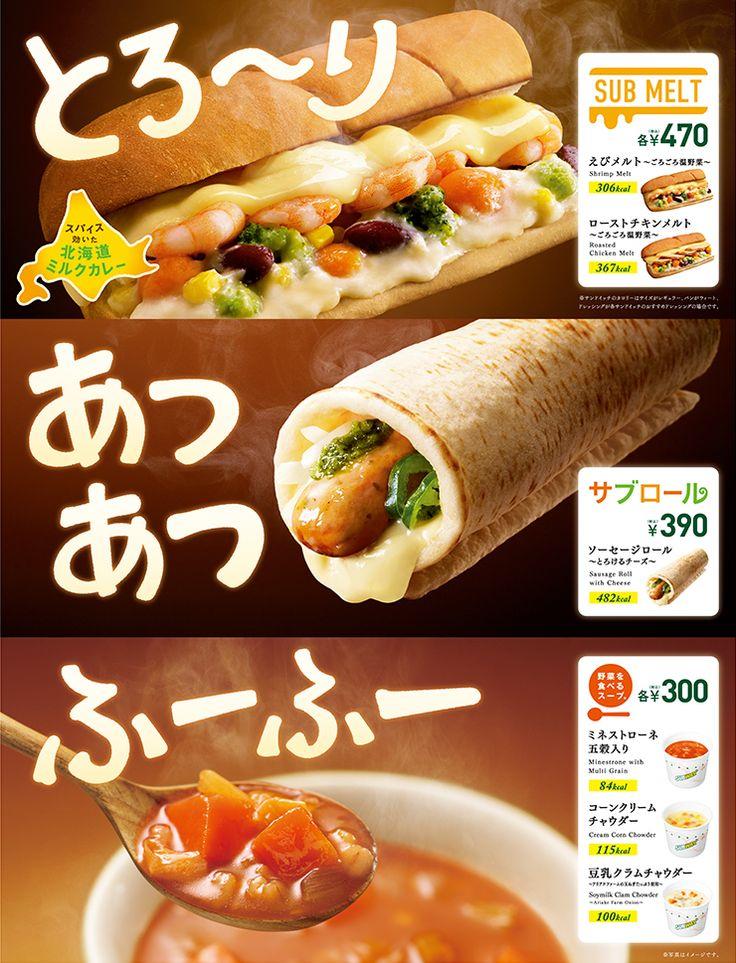『あったかキャンペーン』スタート! 野菜のサブウェイ - SUBWAY