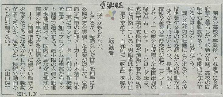 Mainichi Shimbun 20140130