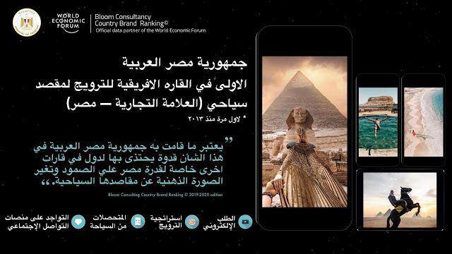 Bloom Consulting بلوم للاستشارات شريك منتدي الاقتصاد العالمي مصر الأولى في القارة الأفريقية فى مجال الترويج لمقصد سياحي العلامة التجارية مصر Places To Visit World Bloom