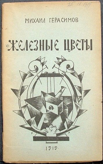 """Gerasimov, Mikhail. ZHELEZNYE TSVETY """"The Iron Flowers"""". Poetry)  Samara: Tsentropechat', 1919. First (and the only) Edition. Text in Russian. Stapled wraps. Cover - avant-garde design by Georgy Riazhsky."""