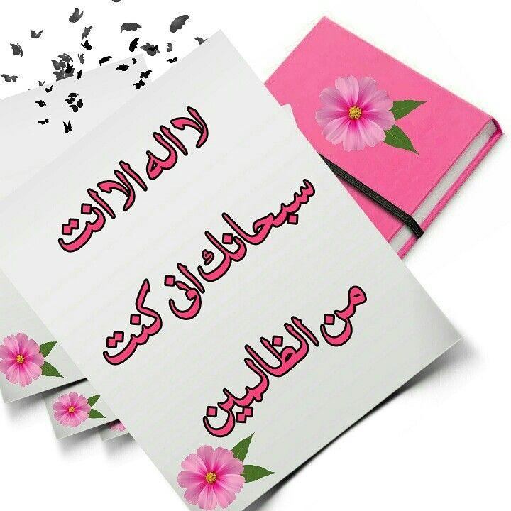 Pin By Mrs Abdullah77 On الا بذكر الله تطمئن القلوب Islamic Quotes Wallpaper Islamic Quotes Quran Sharif