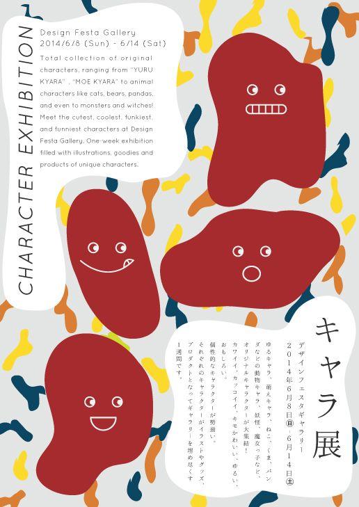 Design Festa Gallery 2013 on Behance