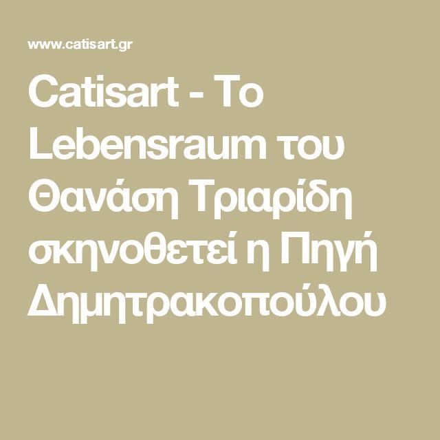 Catisart - Το Lebensraum του Θανάση Τριαρίδη σκηνοθετεί η Πηγή Δημητρακοπούλου