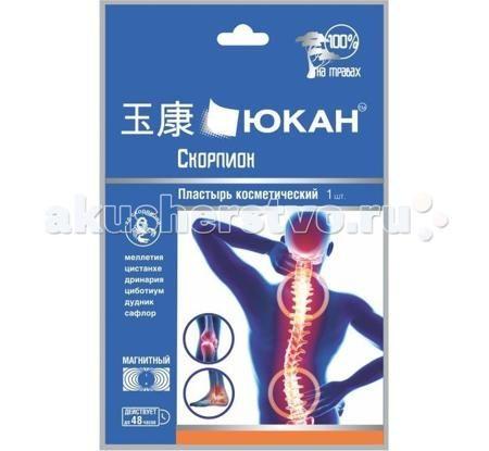 Юкан Косметический пластырь для тела Скорпион  — 105р. ---------  Юкан Косметический пластырь для тела Скорпион  Назначение: лечение заболеваний опорно-двигательного аппарата. Устраняет боль при ревматизме, хондрозе, артрите, радикулите; при шейном, грудном и поясничном остеохондрозе. Средство эффективно при гиперостозе, уменьшает отеки; лечит цервикальную спондилопатию, пролапс поясничного межпозвоночного диска, ревматоидный артрит, плечелопаточный и локтевой периартрит, межлопаточные и…