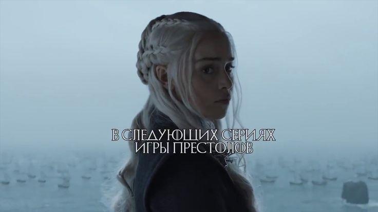 Игра престолов (7 сезон) — Русский трейлер #3 (Субтитры, 2017) - KINOGO