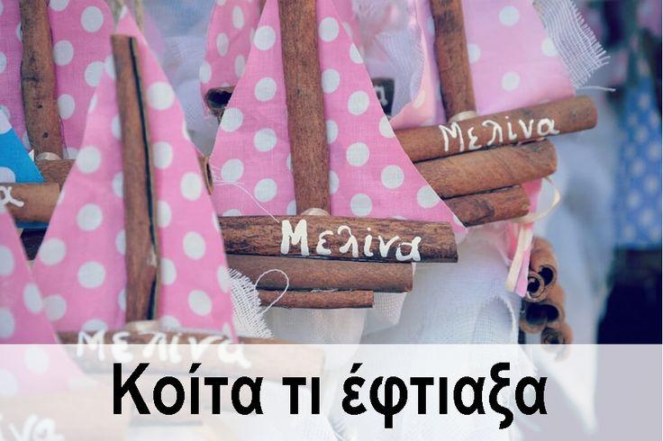 Δώρα για τις δασκάλες μας... - Mamoula
