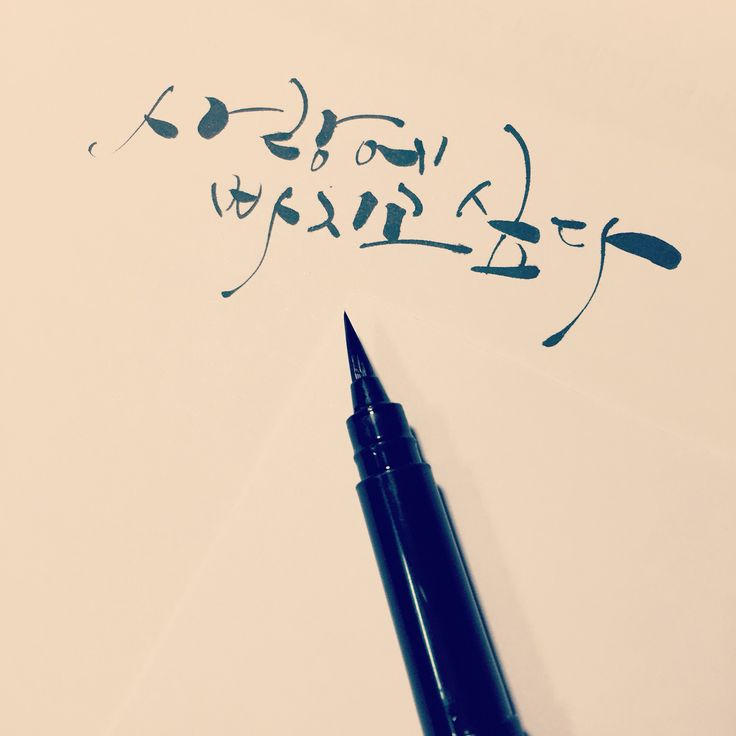 Best images about 한글 한국어 on pinterest typography