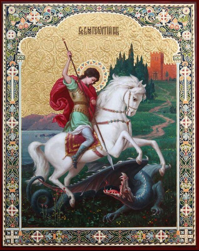 Открытка днем, святой георгий и открытки