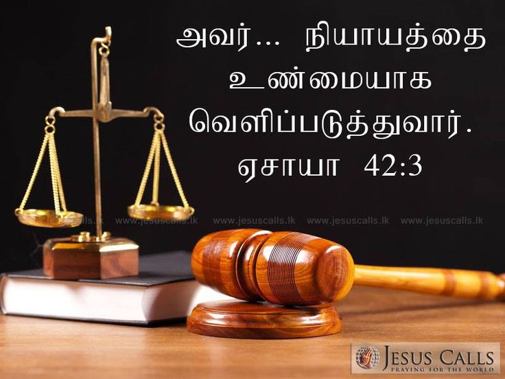 அவர்... நியாயத்தை உண்மையாக வெளிப்படுத்துவார். ஏசாயா 42:3