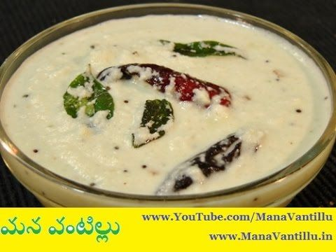 South Indian Coconut Chutney | For Dosa, Idli | Basic Cooking | Recipe by Archana in Marathi - YouTube