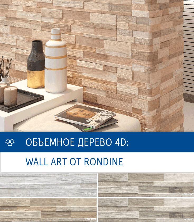 Плитка на стену под деревянные бруски WALL ART от RONDINE. Динамичная и интересная коллекция плитки охватывает разные направления стилей и дизайна интерьеров, от спальни и гостиной до душа или бассейна. #Плитка_на_стену #Плитка_под_кирпич #RONDINE #АГРОМАТ
