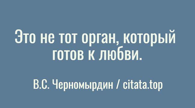 Цитаты Черномырдина