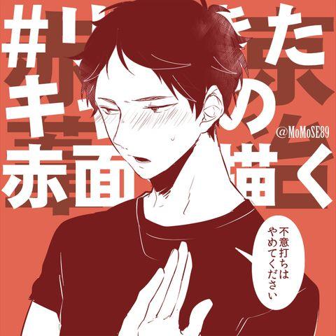 「HQごった煮」/「百瀬あん」の漫画 [pixiv]