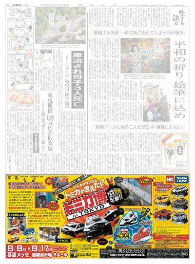 「トミカ博 in TOKYO」企画|企画ギャラリー|広告事例プレミアム
