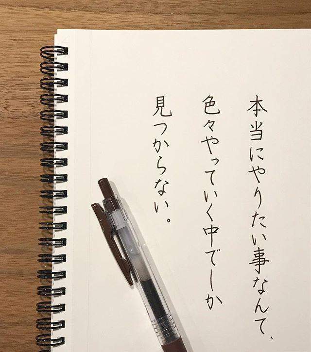 色々やってみると、こっちの方が好きかなーとか違うかもーとか、わかる。 それはやっぱり考えてるだけじゃわからない。 #考えても #わからない #就活 #道に迷ったとき #悩んでたとき #言われた言葉 #好きな言葉 #書 #書道 #硬筆 #硬筆書写 #ボールペン字 #手書き #手書きツイート #手書きツイートしてる人と繋がりたい #美文字 #美文字になりたい #calligraphy #japanesecalligraphy