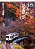 「残したい日本の鉄道風景 JR全173路線 絶景大図鑑」