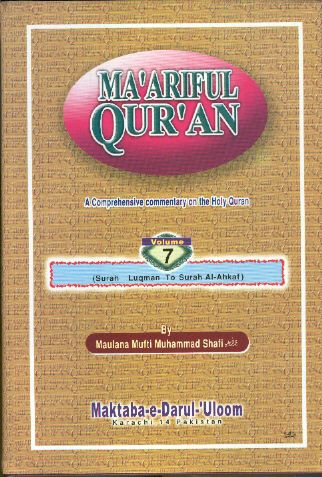 Ma'ariful Qur'an -  A Comprehensive Commentary on the Holy Qur'an Complete 8 Volume Set.(Surah Al Fatiha  to Surah Nas) By Mufti Muhammad Shafi Translated by Prof Muhammad Hassan Hardback Circa 900 Pages/Volume  Published in PakistanRead the Forward to Volume 1 by Mufti Taqi Usmani  http://kitaabun.com/shopping3/product_info.php?products_id=617