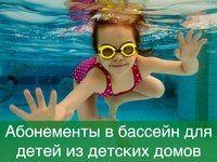 Абонементы в бассейн для детей из детских домов