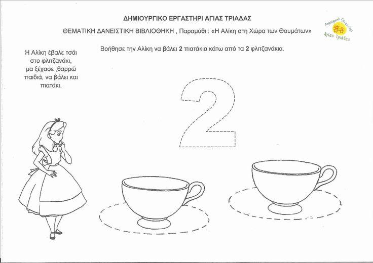 Θεματική Ενότητα: Δανειστική Βιβλιοθήκη και Φιλαναγνωσία Παραμύθι: Η Αλίκη στην Χώρα των Θαυμάτων Φύλλο εργασίας :ο αριθμός 2