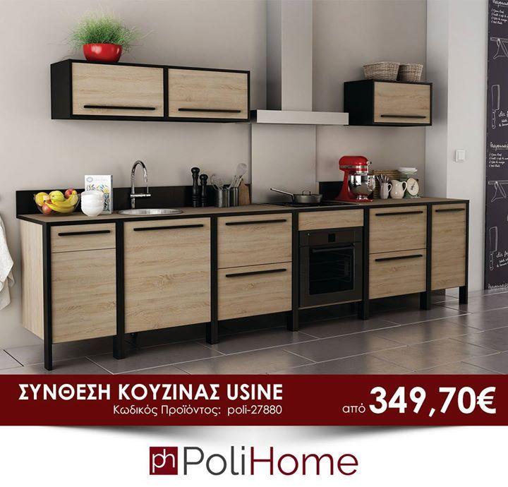 Σύνθεση κουζίνας Usine: https://goo.gl/U3954Z    Επιλέξτε τα ντουλάπια που ταιριάζουν στις ανάγκες σας    Industrial design    Αποστολές σε όλη την Κύπρο