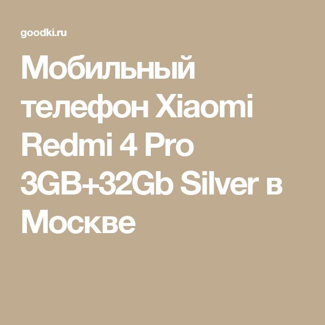 Мобильный телефон Xiaomi Redmi 4 Pro 3GB+32Gb Silver в Москве