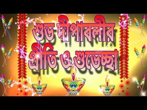 Happy Diwali 2016,Shubh Deepawali,Wishes,in Bengali,Greetings,Animation,SMS,Quotes,Whatsapp Video - YouTube