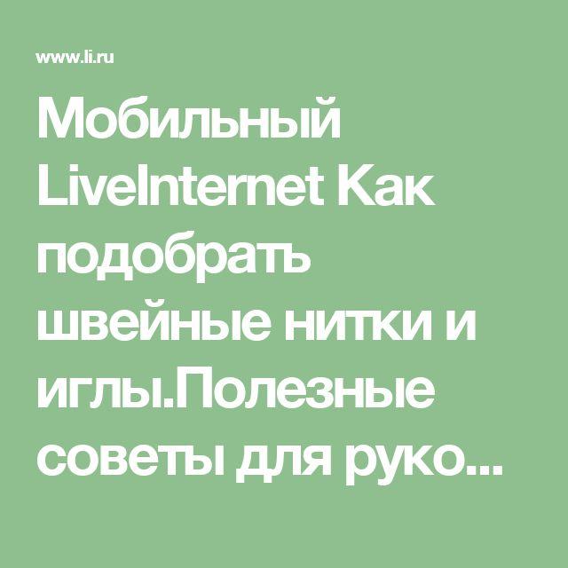 Мобильный LiveInternet  Как подобрать швейные нитки и иглы.Полезные советы для рукодельниц. | TomaMos - Дневник Тома |