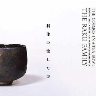 茶碗の中の宇宙  樂家一子相伝の芸術 展が  東京国立近代美術館で始まりました。  初代長次郎から、  現在の15代までの作品を、  一挙に見ることができるという、  とても贅沢な空間と時間です。  450年を150もの茶碗で感じる…  静かでとても不思議な感覚でした。  利休が確かに使った茶碗の数々を見ると、  私の中にも、  日本的な美意識が流れていることを感じました。 ■3月14日から5月17日まで、 東京国立近代美術館で開催です。  #茶碗の中の宇宙 #東京国立近代美術館 #ねこ#猫#アート #ライフスタイル#絵画 #美術展#パリ#詩 #絵本#絵#エッセイ #愛猫#ペルシャ#本  #exhibition#culture#japan #taebowl#raku #follow#followme #cat#paris #love#art #gallery#modern #andcat