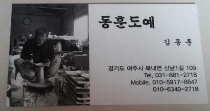 034호점 : 동훈도예 (여주)