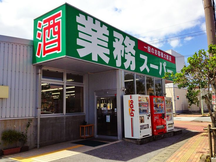 susieyou okinawa