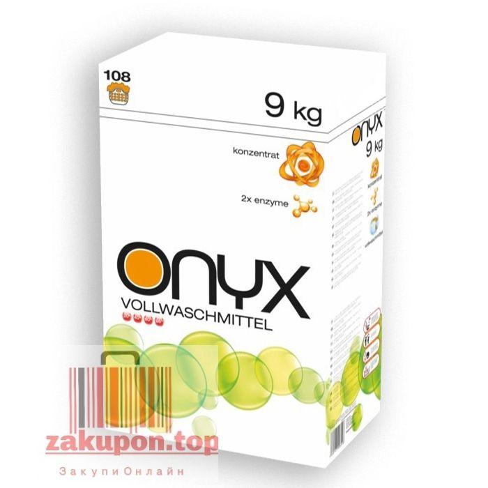 Стиральный порошок Onyx Vollwaschmittel 9kg универсальный